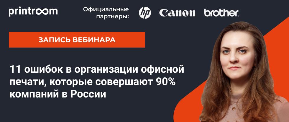 11 ошибок в организации офисной печати, которые совершают 90% компаний в России и теряют деньги